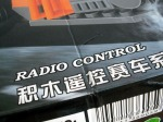 Kazi Radio Control